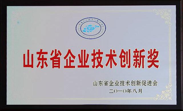 山东省企业技术创新奖.jpg