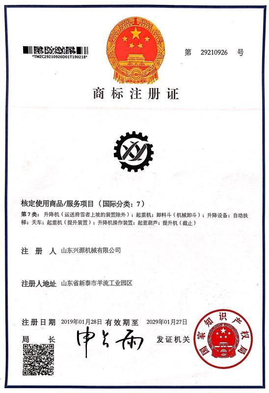 商标注册证2.jpg